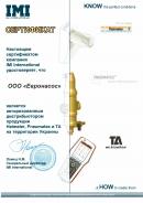 Сертификат дистрибьютораescape}